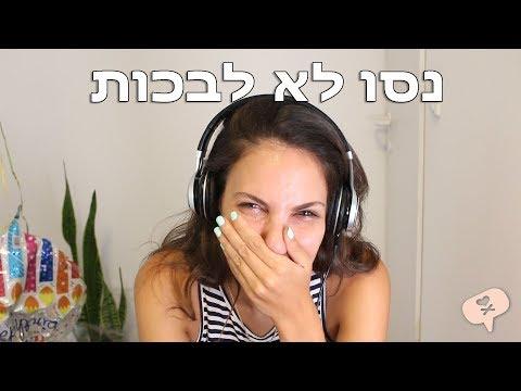נועה פילטר | האתגר ששבר אותי - נסו לא לבכות
