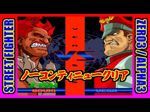 豪鬼 ノーコンティニュークリア - STREET FIGHTER ZERO3 for PlayStation on PS3