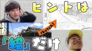 友達の描いた風景画だけを頼りに目的地へたどり着け! thumbnail