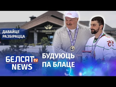 Улюбёныя хакеісты Лукашэнкі