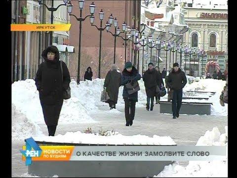Иркутск среди российских городов занял 7 место по качеству жизни