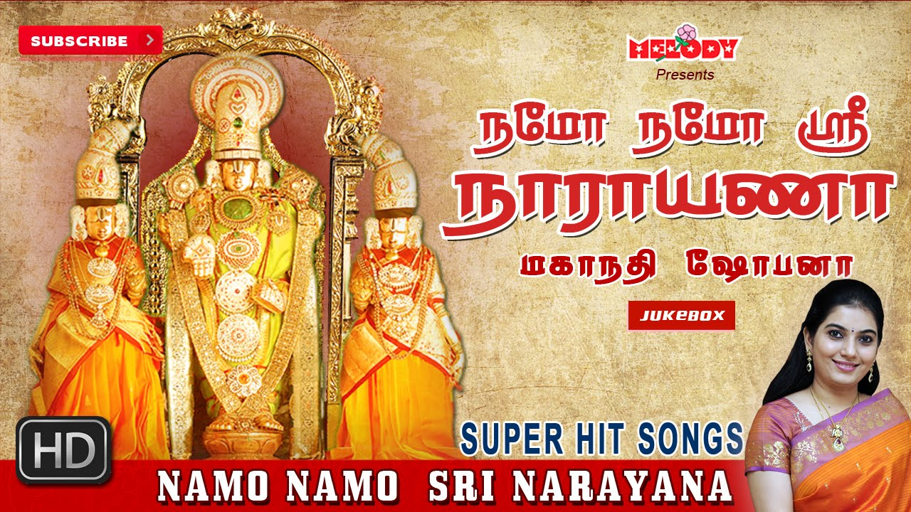 Tamil devotional songs free download.