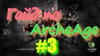 Гайд по ArcheAge # 3 [ Все о глайдерах и даже больше!!]