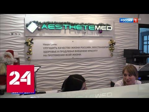 Кредиты на сотни тысяч рублей: в Москве множатся сомнительные медцентры - Россия 24