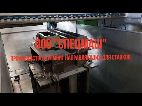 Производство и ремонт направляющих для станков