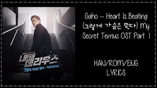 Gaho – Heart Is Beating (그렇게 가슴은 뛴다) My Secret Terrius OST Part 1 Lyrics