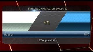 Беркут - РМС. Премьер Лига