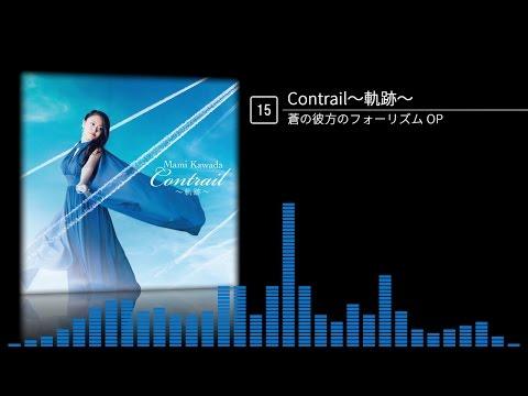 川田まみの曲を80曲集めてみた。