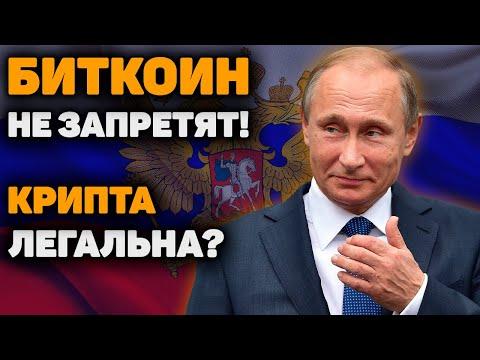 Запрет Биткоина в России Отменен? Криптовалюты Легализуют? Путин Знал!