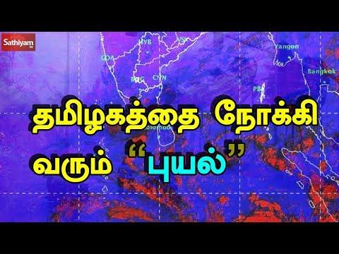 #BREAKING : தமிழகத்தை நோக்கி வரும் புயல் | Cyclone | Storm | Sri Lanka | Tamil Nadu