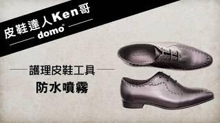 防水噴霧 - 皮鞋達人Ken哥的皮鞋教室