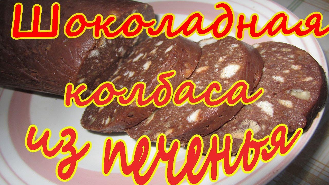 Вкусная Шоколадная Колбаса