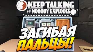 Keep Talking and Nobody Explodes | Загибая пальцы! #3