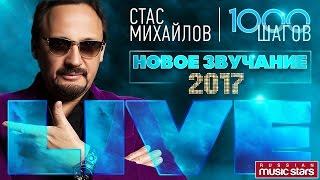 видео Концерт Стаса Михайлова в Олимпийском 12. 02. 2017 смотреть онлайн