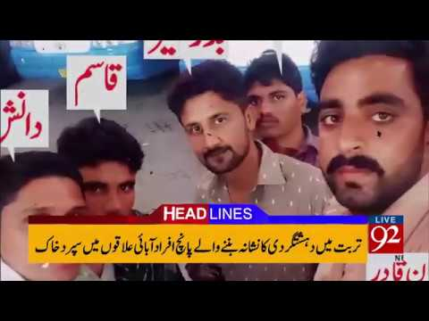 News Headlines 09:00 PM | 19 November 2017