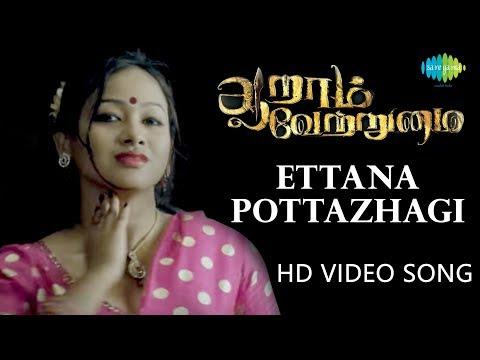 Paattu Paadava -Song With Lyrics | Gemini Ganesan, Vyjayanthimala