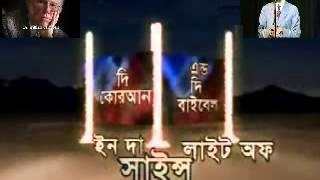 Bangla: Dr. Zakir Naik's Lecture - The Big Debate: Dr. Zakir Naik vs William Campbell (Full/Audio)