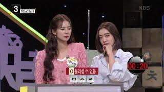 [우리말 겨루기] [첫소리 문제] ㅂㅅㅈ, 물러설 수 없음 | KBS 210719 방송
