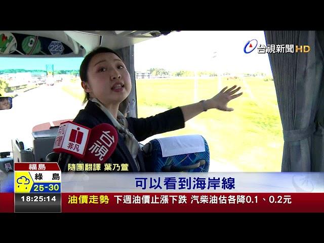 深入福島核災區吃核食柯P:為何不吃?