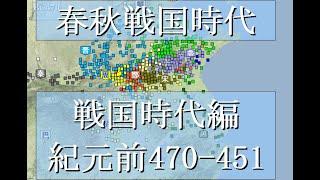 春秋戦国時代 BC470-451 韓魏趙の立国