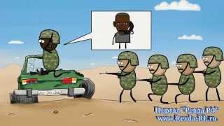 Как Америка воюет с ИГИЛ  Прикольный мультик