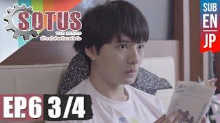 SOTUS The Series พี่ว้ากตัวร้ายกับนายปีหนึ่ง | EP.6 [3/4]