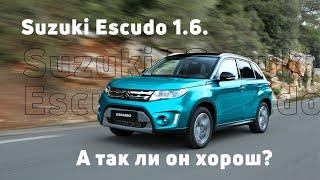 Suzuki Escudo 1.6.  Так ли он хорош сегодня?  Разбираемся вместе?