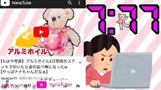 大森靖子 7 77 Music Video