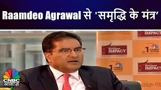 Raamdeo Agrawal से ' समृद्धि के मंत्र ' | CNBC Awaaz