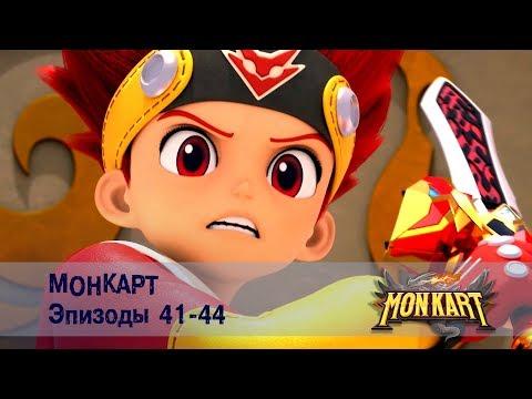 Монкарт - Эпизоды 41-44 Сборник