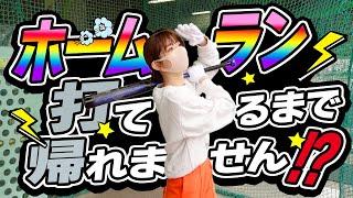 【野球】バッティングセンターでホームラン打てるまで帰れません!??