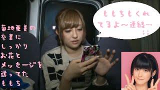 さよなら菊地亜美!アイドル卒業までのカウントダウン」(2014.11.24)より。 卒業ライブ終了後に、次の現場に向かう途中の車内で、送られてきたメッセージを確認する菊地 ...