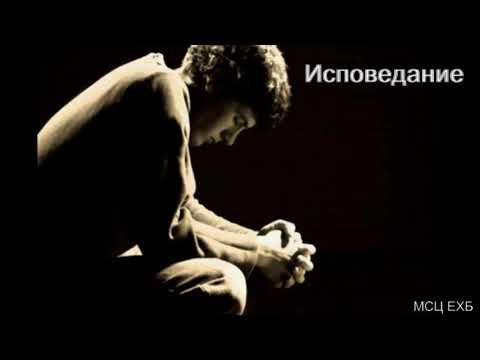 """""""Исповедание"""". А. С. Антонюк. МСЦ ЕХБ."""