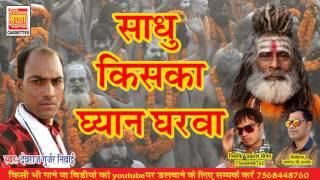 राजस्थानी भक्ति सांग 2017 !! साधु किसका ध्यान घरवा !! Marwadi Bhakti Dhamaka