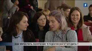 ПБК: Кредит на обучение под государственное поручительство