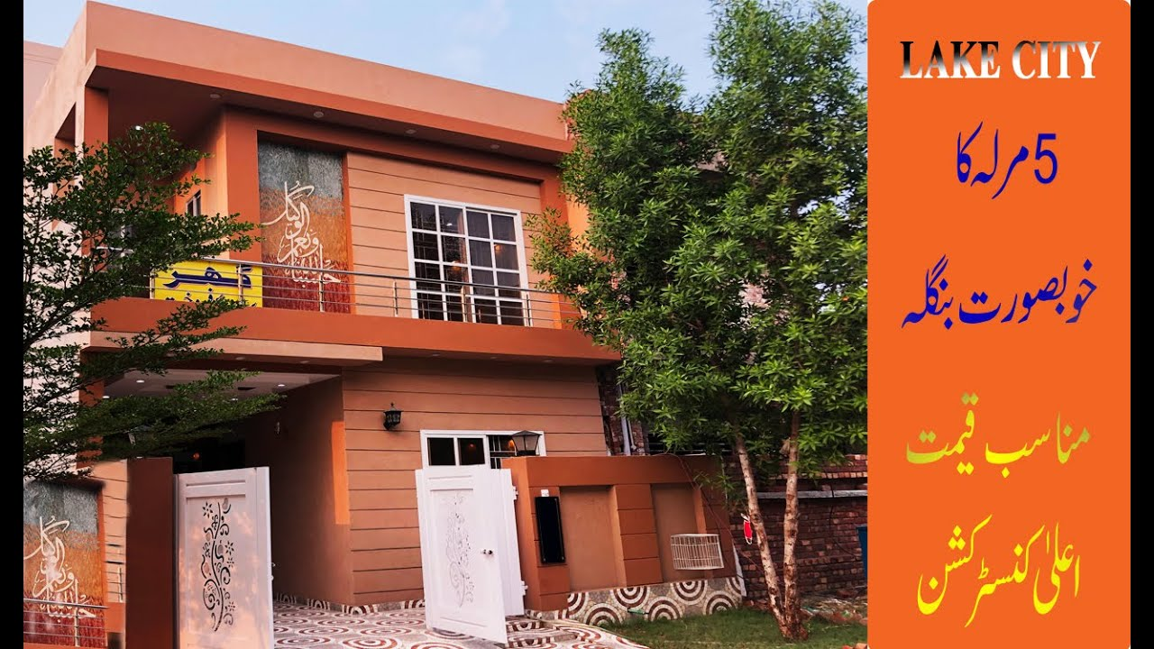 5 Marla House for Sale in Lake City Raiwind Road Lahore 10/7/2020