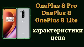 OnePlus 8 pro, OnePlus 8 и OnePlus 8 Lite - новые флагманские смартфоны от OnePlus. ван плас 8.