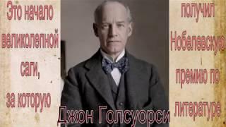 """Джон Голсуорси """"Сага о Форсайтах"""""""
