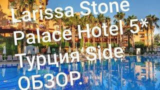 Обзор отеля Larissa Stone Palace Турция Сиде  часть1