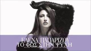 Elena Paparizou _ To fos stin psixi (Remix)