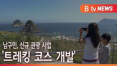 [부산]남구민, 신규 관광 사업 '트레킹 코스 개발'