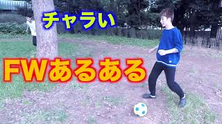 【サッカー】FWあるあるww