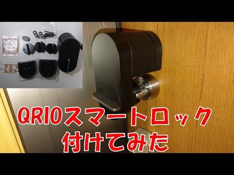 🇯🇵QRIOスマートロック付けてみた QRIO Lock Q-SL2