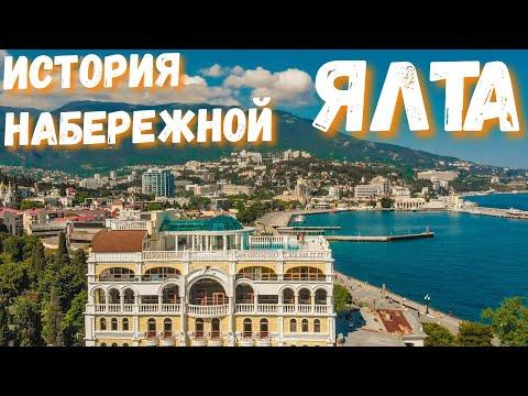 Ялта. То что вы не знали о Набережной! История Ялты. Прогулка с гидом по улицам Ялты. Крым сегодня