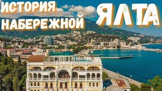 Ялта То что вы не знали о Набережной История Ялты Прогулка с гидом по улицам Ялты Крым сегодня