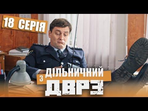 Серіал Дільничний з ДВРЗ - 18 серія | НАРОДНИЙ ДЕТЕКТИВ 2020 КОМЕДІЯ - Україна