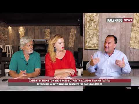 18-6-2019 Η συνέντευξη του Γιάννη Παππά στο Kalymnos news