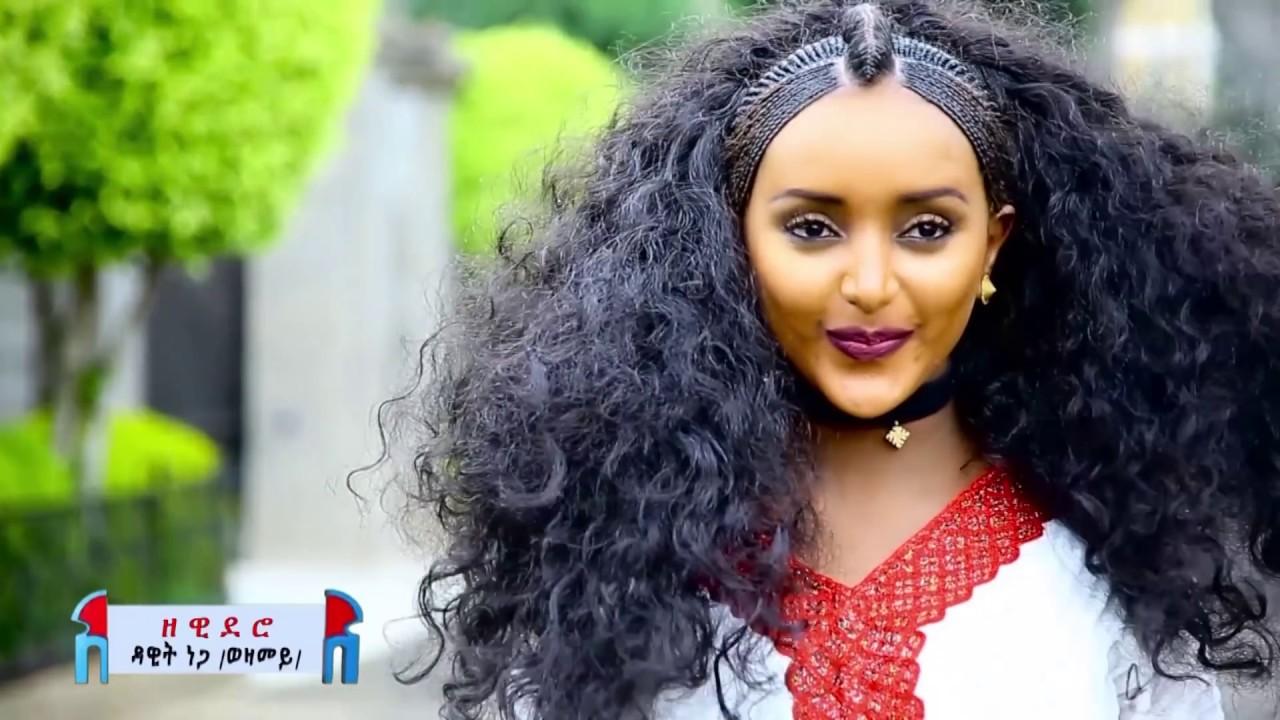 Ethiopian music : Dawit Nega - Zewidero(ዘዊደሮ) - New Ethiopian Music 2017(Official Video)