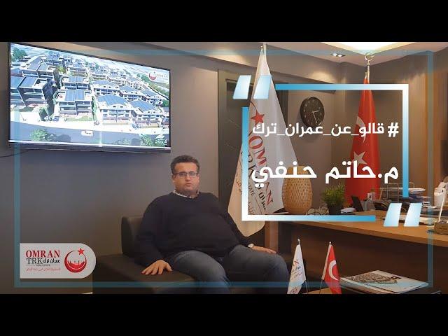 #قالوا_عن_عمران_ترك  |  م / حاتم حنفي و رأيه في مشروع المروج بمدينة يلوا التركية