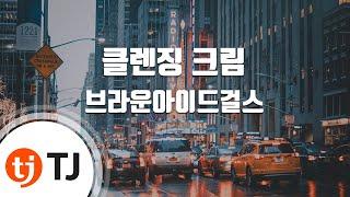 [TJ노래방] 클렌징 크림 - 브라운아이드걸스 (Brw…